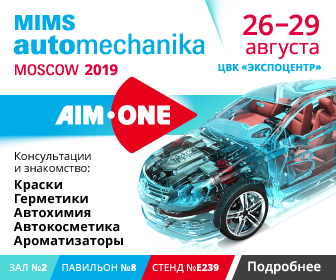 Aim-One приглашает Вас посетить наш стенд на MIMS Automechanika Moscow 2019